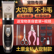 The dog shaver pet clippers charging hairclipper Tactic cat fur shaving cutter large dog hair clippers