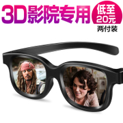The cinema 3D glasses special IMAX polarized reald adult universal polarized 3D TV stereo 3D glasses