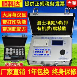 顺科达土壤养分测试仪 土壤肥料检测分析仪 测土配方施肥仪速测仪