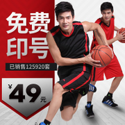 Basketball Jersey custom suit Male Basketball Jersey group purchase speed dry student basketball vest sportswear printing