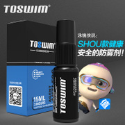 TOSWIM wins the antifogging agent swimming goggles extension glasses lens movement diving mirror defogging anti fog spray
