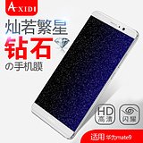 Axidi Huawei Mate9 phone film mate9 protective film anti-fingerprint HD film diamond anti-blast film