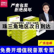Ming Ming Rui A4 copy paper office dedicated 70g80g paper printing computer paper printing single bag 500