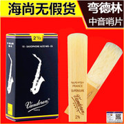 French bend Sax whistle, alto Vandoren whistle, blue box whistle, bend Lin Bao mail
