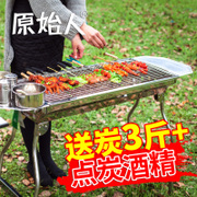 Primitive people with barbecue grill barbecue charcoal charcoal oven BBQ full set of more than 5 barbecue tools