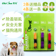 In addition to the flea flea dog dog flea ring lice insect pest prevention ring collar pet in vitro insect larvae