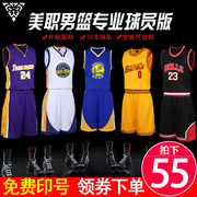 Basketball suit men and women basketball competition training children's clothing group purchase custom uniforms breathable vest DIY
