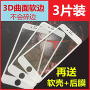 Iphone7plus tempered film apple 6/6s/7/i8/6plus mobile phone film 3D surface soft edge full coverage