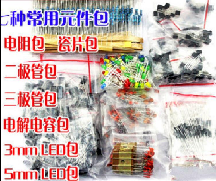 菲比特七种元件包LED发光二极管 电解电容包三极管电阻包瓷片电容