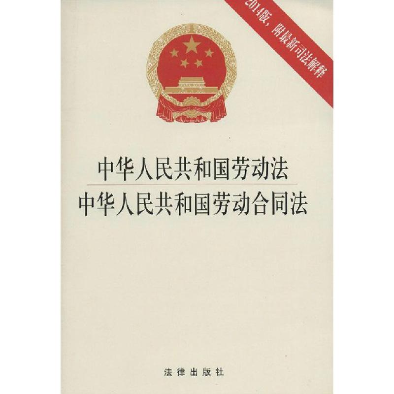 中华人民共和国劳动法 中华人民共和国劳动合同法 2017新版中国法律法学法条系列图书 正版法学畅销书书籍 法律出版社