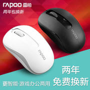 RAPOO M217 wireless mouse notebook desktop computer mouse game cute white genuine unlimited power