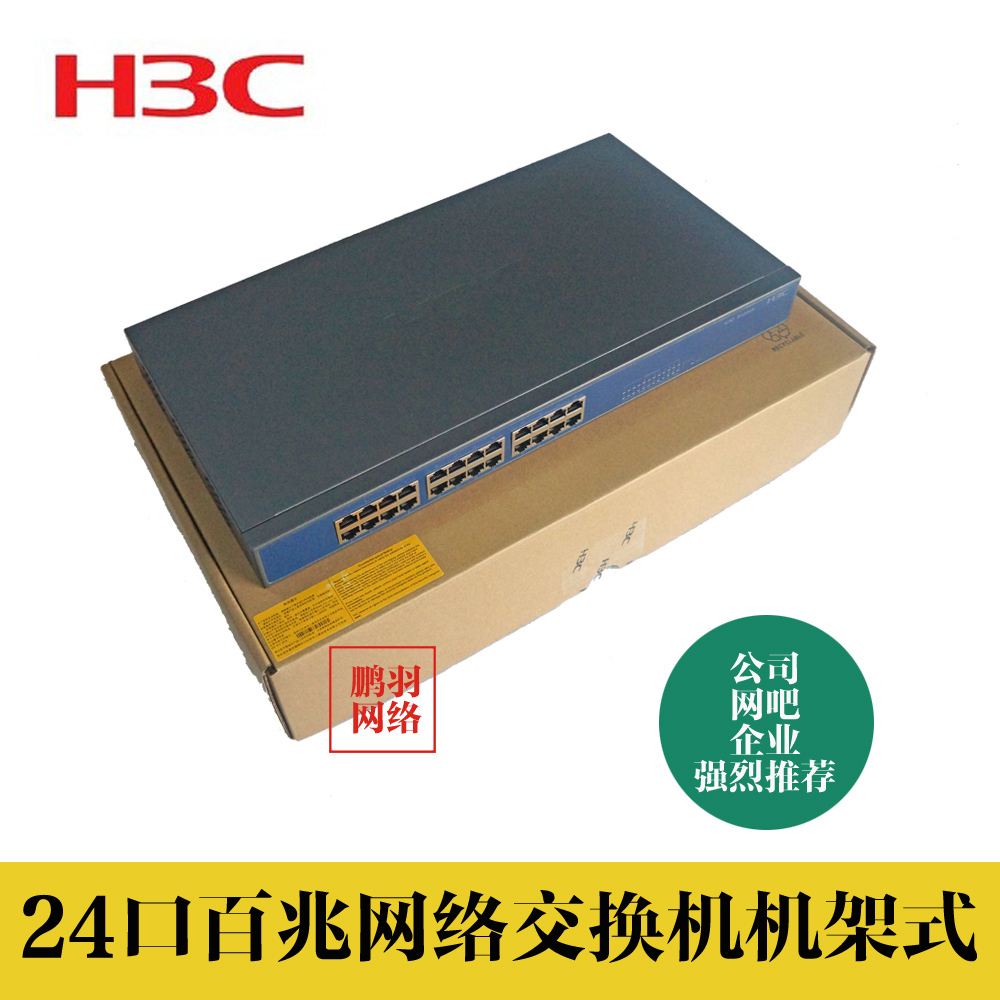 The package mail H3C huawei 3 com S1024R 24 MB network switch frame type new mouth