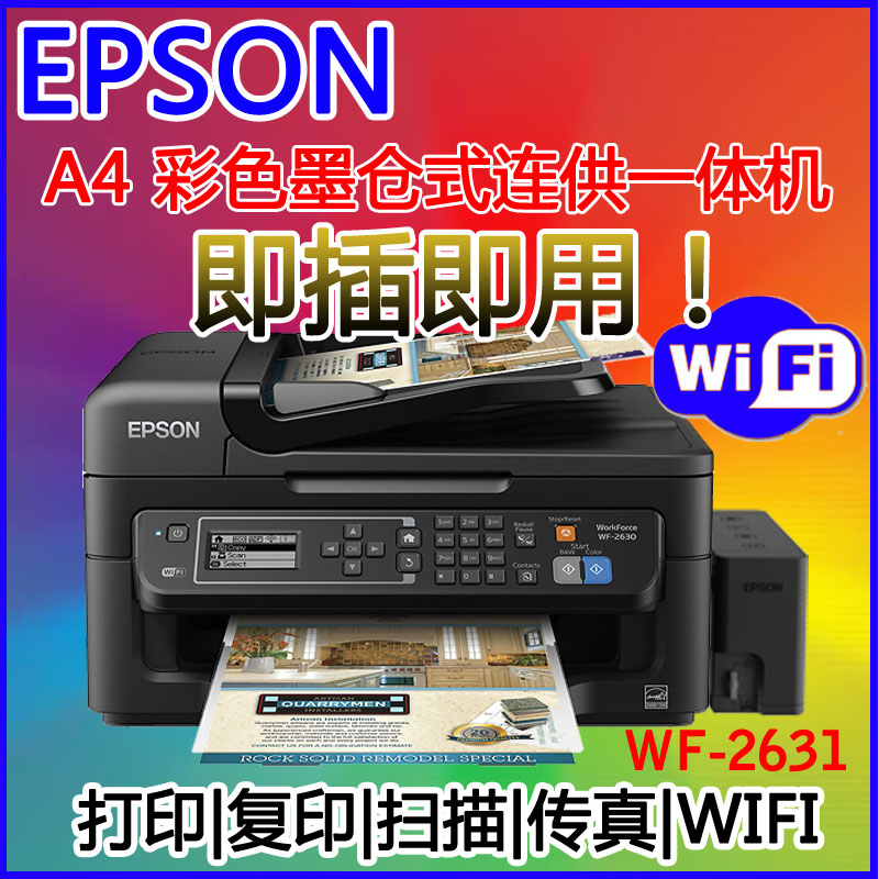 EPSON WF2631L565 color printing machine, wireless home office fax copy scan