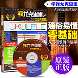 learn to play the ukulele 尤克里里乌克 Lily self-teaching video tutorial teaching introductory books scores