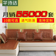 Sofa mat summer mat European modern simple mat summer anti slip bamboo mat bamboo seats general custom