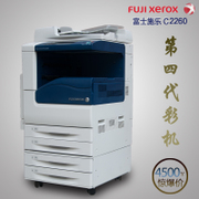 Xerox four generation 2260 color copier 2263 print copy scanning all-in-one machine A3 self-adhesive Printing
