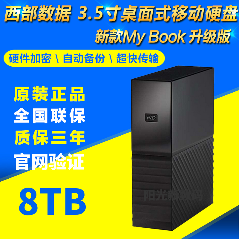 WD/ western data, My, Book, 4tb, 6tb, 8tb, USB3.0, mobile hard disk, official website verification, 3.5 inches