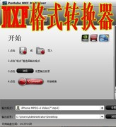 MXF format converter MXF conversion MKV, MP4, AVI, MPEG, WMV, F4V, MOV, etc.