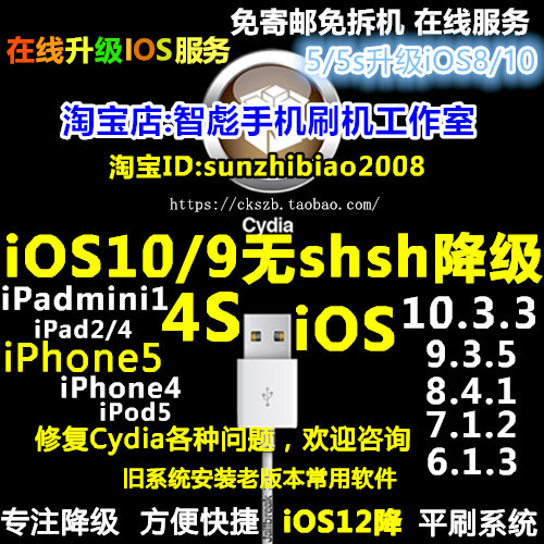 苹果5iPhone4s iOS9.3.5 iPad2 ipad3 mini1 ipod10.3.3降级6.1.3