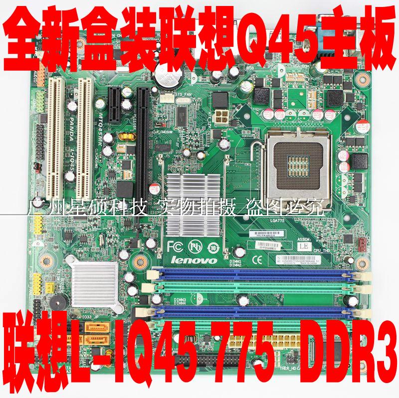 全新联想Q45四核套装 联想Q45主板+酷睿2四核Q6600+2G内存+风扇
