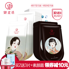 Royal Plaza Moisturizing Mask Brightening Complexion Cleansing Moisture Mask Genuine Moisturizing Shrinking Pore Female