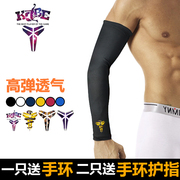 Randsome Kobe armguards extended elbow wrist and outdoor sunscreen breathable riding arm cuff