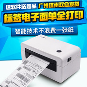 Chinese printing N41Q41 tag rookie barcode thermal adhesive paper micro electronic business Express single printer