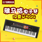 YAMAHA PSR-F51 beginners 61 key keyboard adult children's piano teacher training