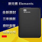 WD WD Elements 1.5T mobile hard disk 1t 2.5 inch USB3.0 2T