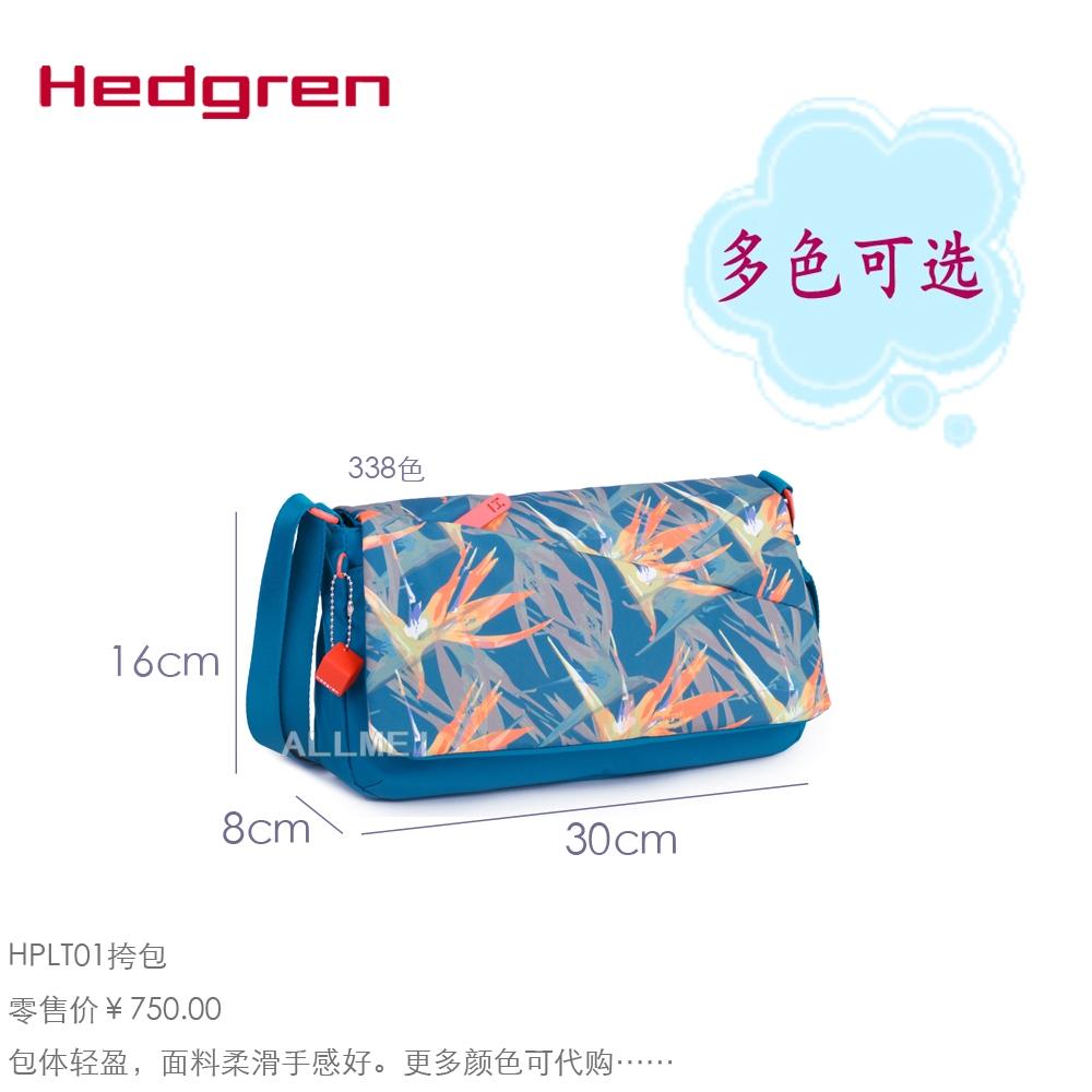 国内代购▲Hedgren海格林 HPLT01女士单肩斜挎包 多色专柜正品