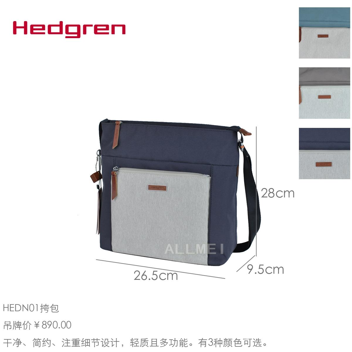 2017年新款国内代购▲Hedgren海格林HEDN01单肩斜挎包 专柜正品