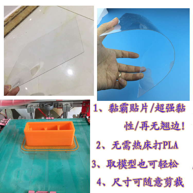 .3D 3M printer, hot bed platform, cold stamping piece, anti curling edge, glue glue, pattern paper