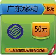 The official Guangdong mobile 50 yuan mobile phone recharge automatically direct arrive immediately