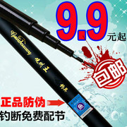 A short stream fishing crucian carp fishing rod suit 9.9 yuan shipping special offer fishing tackle fishing supplies