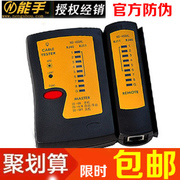 The line is 468AL with LED Lighting Limited shipping line at the original genuine network cable tester measuring instrument