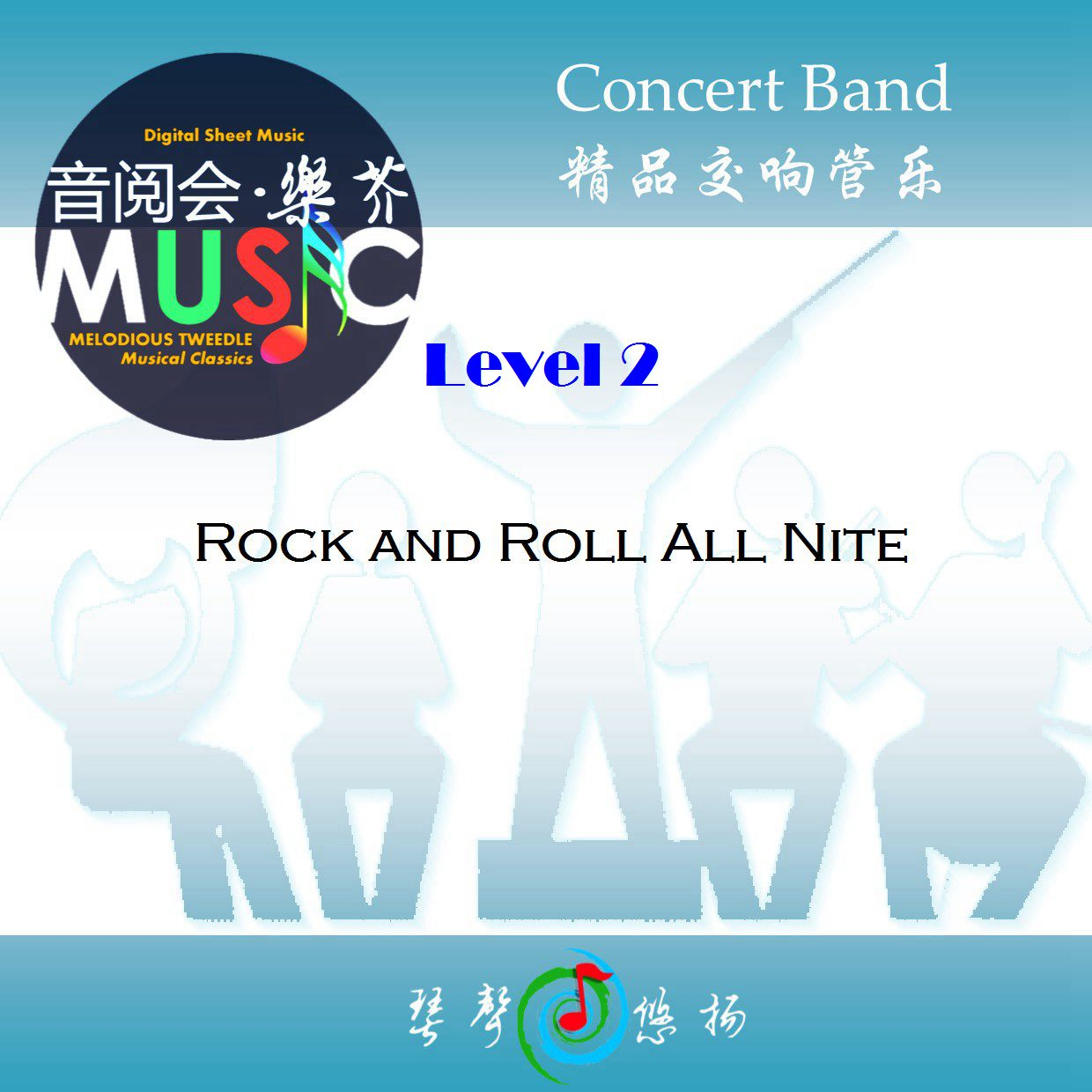 2 Symphonic Wind Ensemble Rock and Roll All Nite score + spectrum