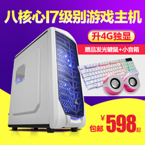 8G memory alone was assembled high-end computer game host computer home office desktop computer assembly machine 整机