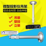 Mini projector hanger Z4X pole meters Z5 C6 Cool music as Q7 Xiaoshuai projector hanging telescopic ceiling bracket
