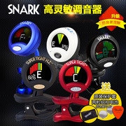 The United States SNARK SN-1/SN-2/SN-5/SN-8/HZ-1 guitar tuner tuner
