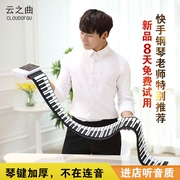 Cloud song piano house 88 key professional portable folding keyboard of Electronic Piano Beginners thicker version