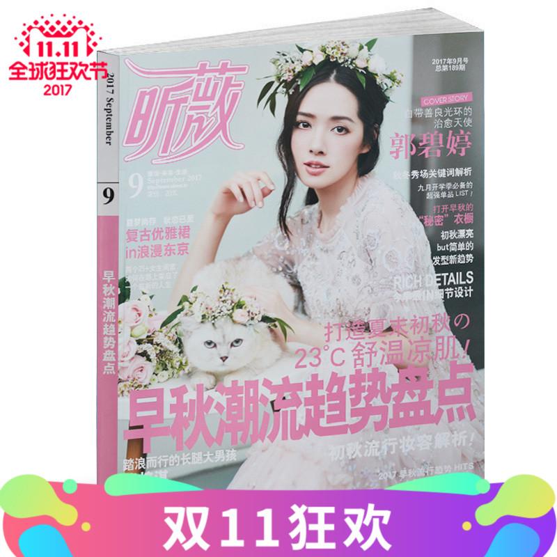 包邮订阅昕薇杂志2017年11月-2018年10月 12本时尚服饰美容期刊