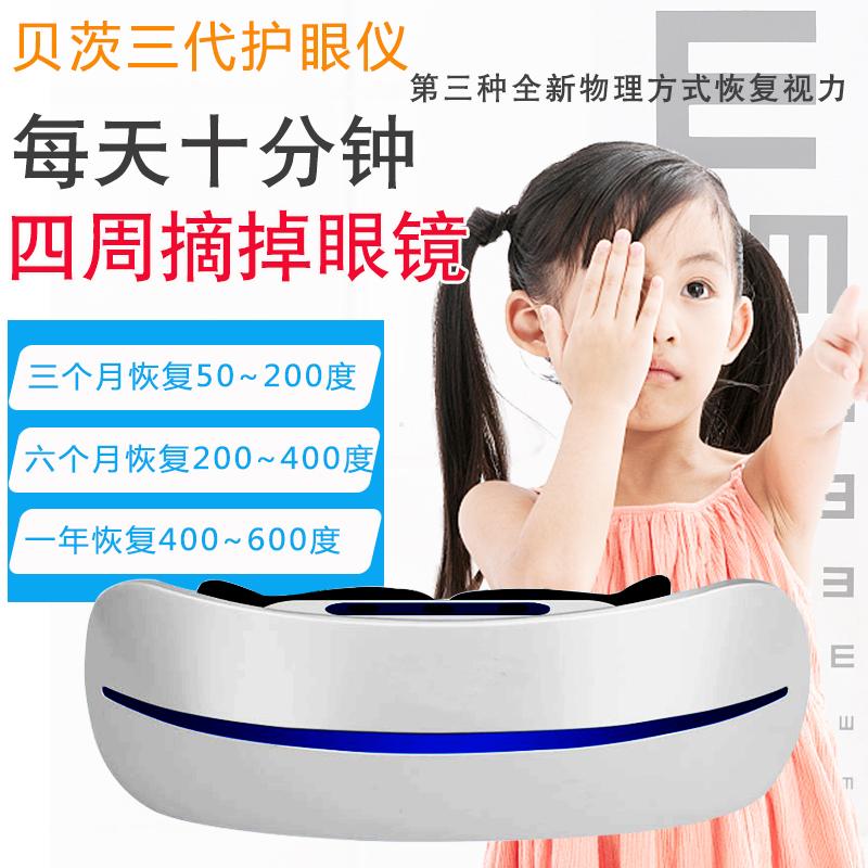 Купить Массажеры для глаз в Китае, в интернет магазине таобао на русском языке
