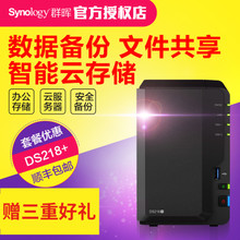 Synology Synology DS218+ NAS Network Storage Home Business Private Cloud Home Server