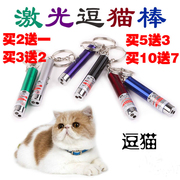 Wrapped laser funny cat, cat toy, laser funny cat pen, cat toy, infrared funny cat, cat toy