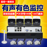 Send 1 million 300 thousand pickup POE network camera monitoring equipment set digital HD million packages