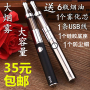 Devil fish big smoke male general authentic EVOD electronic cigarette smoking cigarette products