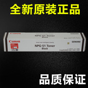 Home furnishings Canon toner NPG - 51 Canon IR 2520 I 2525 I 2530 I toner cartridges