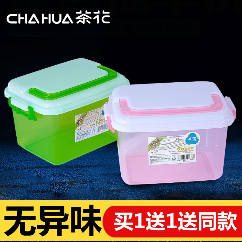 茶花收纳箱箱子透明整理箱玩具手提收纳盒有盖小号塑料儿童储物箱
