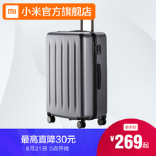 Xiaomi official flagship store 90 points suitcase men and women 20 inch universal wheel 24 inch trolley case 28 inch suitcase