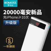 Treasure 20000 Ma high-capacity mobile phone universal polymer mobile power ROMOSS/ Rome official charging